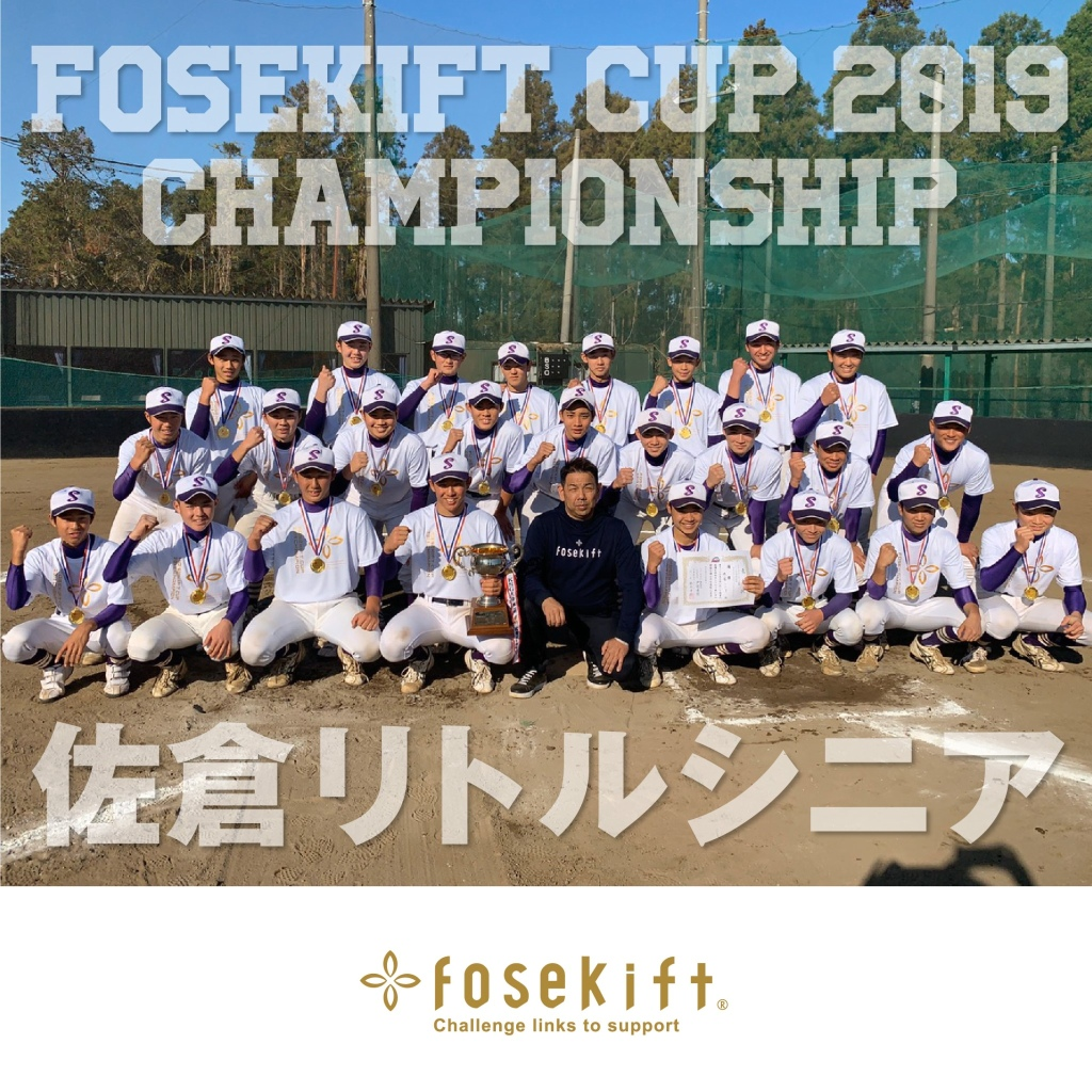 2019 FoseKift CUP CHAMPIONSHIP