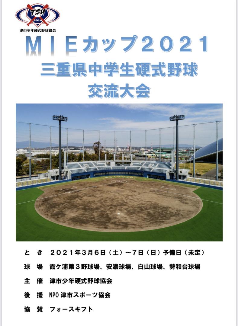 一 新 学生 球 連盟 速報 甲 野球 関 関甲新学生野球連盟が今秋リーグ戦から運営法を変更